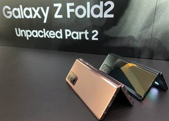 三星Z Fold2優化半折疊模式提升工作效率 台將引進512GB版