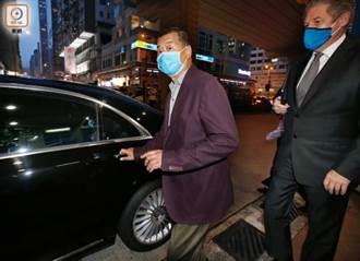涉違《香港國安法》交保候傳 黎智英等人首次警署報到獲准續保