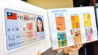 專家傳真-健全法制是成功發展 數位身分證New eID之基石