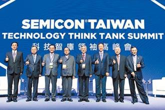 SEMICON Taiwan辦大師論壇