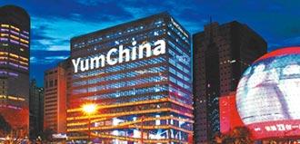 百勝中國IPO 估值上看2000億港元
