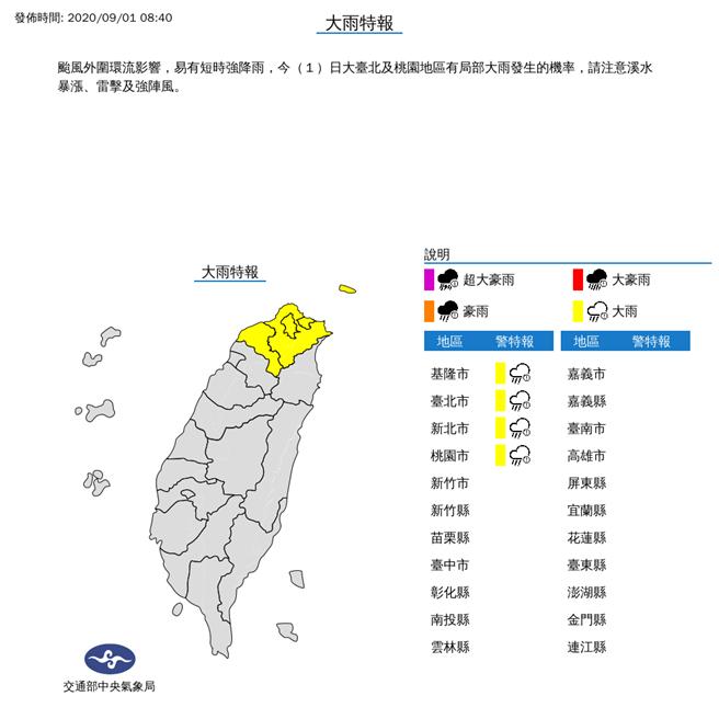 氣象局今早針對台北市、新北市、基隆市、桃園市發布大雨特報。(圖取自氣象局網頁)