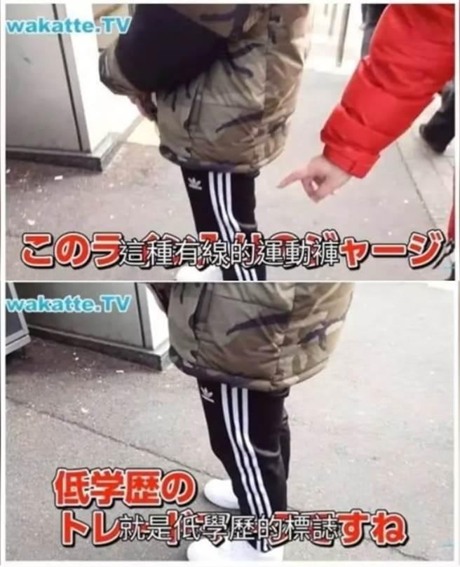 日本街頭訪問節目認為該運動褲為「低學歷象徵」。(圖/翻攝自爆廢公社二館)