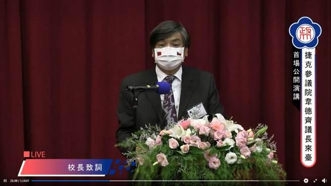 捷克參議院議長韋德齊昨赴政大演說,而政治大學校長郭明政致詞時脫口而出「400年前的台灣社會,還是衣不蔽體的原始社會」,引發各界譁然。(圖/擷取自政治大學臉書直播)