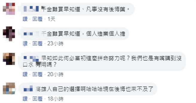 網友留言。(摘自罷免陳其邁臉書)