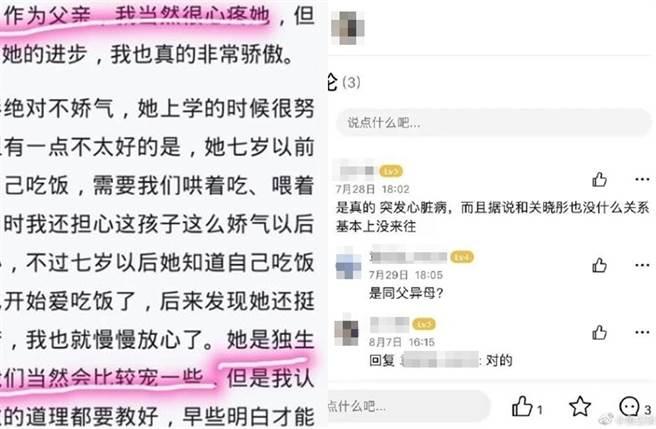 關父稱關曉彤是獨生女,網友爆料她有同父異母姊姊。(圖/翻攝自微博)