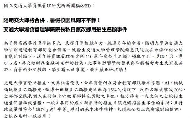 交大資訊管理研究所所長蔡銘箴具名發新聞稿,指控招生名額被挪用。(圖擷自資管所新聞稿)