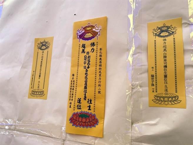 彰化鹿港地藏王廟每年中元節前夕會一連舉辦三天超度法會,今年除了有動物、外國人往生蓮位,彰化染疫死亡的白牌車司機往生蓮位也在其中。(謝瓊雲攝)