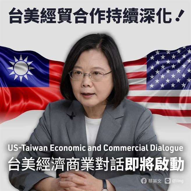 總統:台美即將啟動新一輪台美經濟商業對話。摘自蔡英文臉書