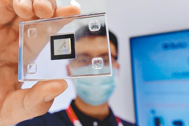 工作人員展示華為研發的AI芯片。(中新社資料照片)