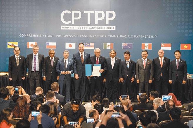 2018年3月9日,智利等11國簽署跨太平洋夥伴關係協定。(新華社)
