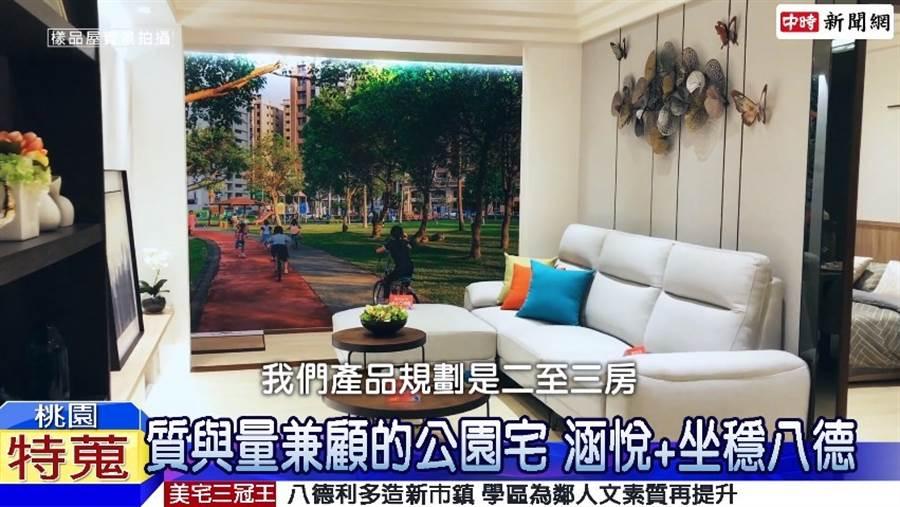 「涵悅+」格局規劃為二至三房,是首購族最喜歡的房型產品。/中時新聞網攝