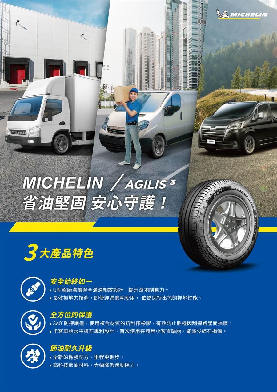 米其林「耐米聯盟」運輸英雄現身 全新Michelin Agilis 3三大特色 營運效率更出色