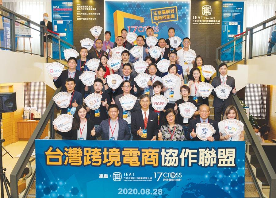 台北市進出口公會號召31家全鏈路服務商,宣布成立「台灣跨境電商協作聯盟」。圖/業者提供