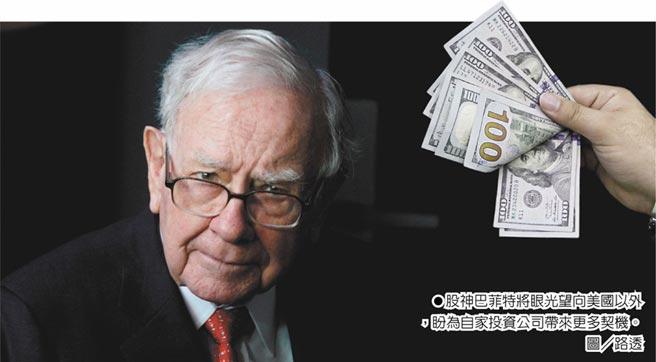 股神巴菲特將眼光望向美國以外,盼為自家投資公司帶來更多契機。圖/路透