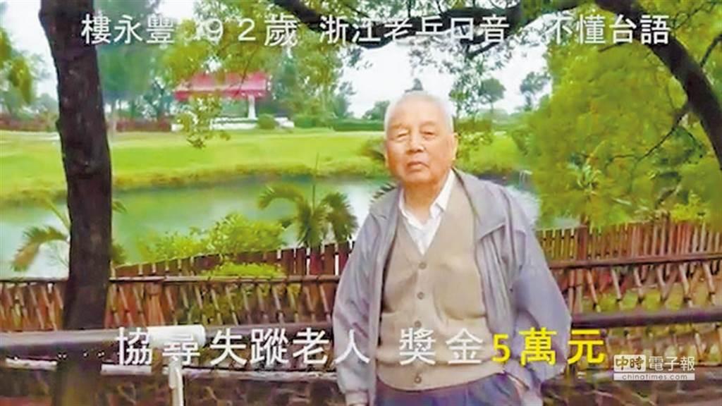 91歲樓男失蹤後,家人曾透過網路協尋,懸賞5萬元找人。(資料照 吳堂靖翻攝)