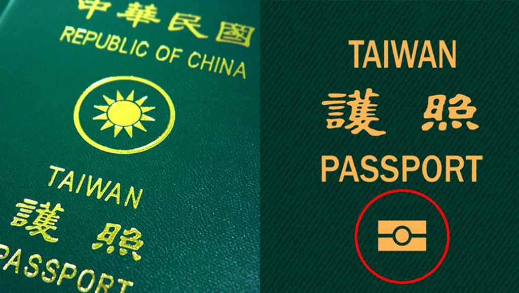 護照下方「神秘標誌」啥作用 外交部解密:12年前還沒有(圖/達志影像)