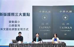 「TAIWAN」加大 新版護照明年元旦出關