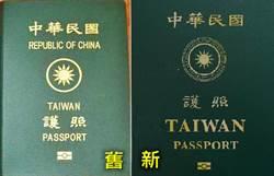 新舊護照比一比 3大重點一次看懂
