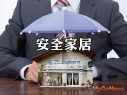 安全家居!內政部推賣場9月設防災專區