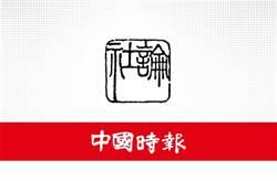 中時社論》「中印見血」對台海的啟示