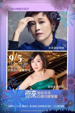 花蓮女音樂家秀美聲展琴藝 9月5、6日接力演出
