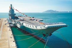 陸自製航母 渤海艦機演訓