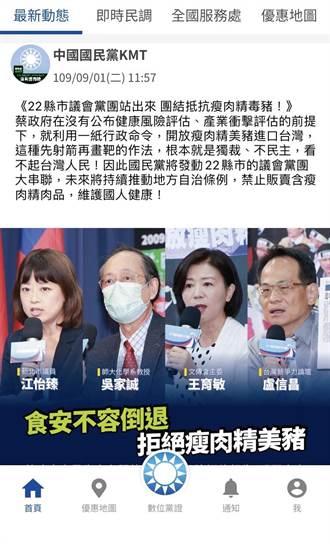 號召22縣市議會黨團反美豬 國民黨不排除發動公投抵制