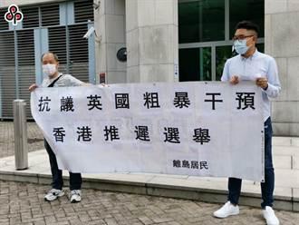 英國政客聲稱收到中方威脅信 陸駐英使館指純屬捕風捉影