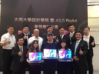 台灣學生設計強 華碩砸60萬挺大同大學3高手
