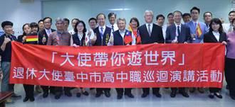 帶你遊世界!上百名退休大使創舉 前進台中校園打開國際觀