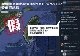國防部彙整「南海戰略態勢感知計畫」推特假消息