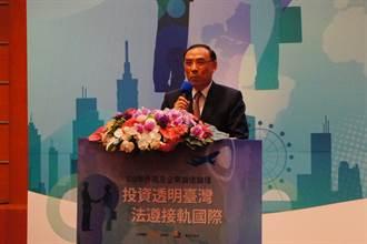 廉政署誠信論壇 蔡清祥:超越香港很容易