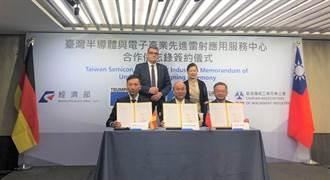 機械公會、工研院及德國創浦簽MOU 打造先進雷射應用服務中心