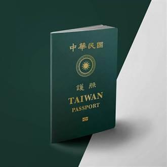 新護照封面字體藏玄機 李俊俋:票多的大 票少的小