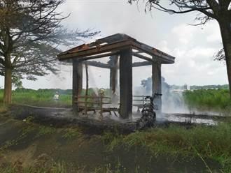 台南曾文溪堤防涼亭不明大火 50多萬元成灰