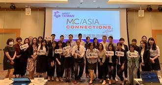 MEET TAIWAN籌組「會展國家隊」 爭取疫後國際會議商機
