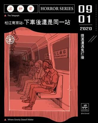 農曆七月報到 Dream Q畫說台北捷運鬼故事