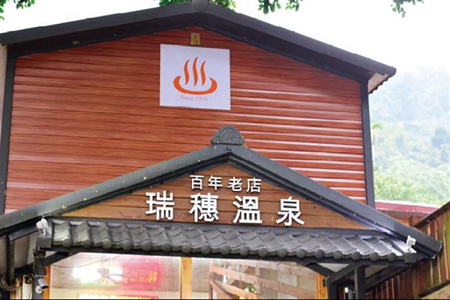 群山環繞的瑞穗溫泉區,是著名的溫泉勝地。(圖/花蓮趣提供)
