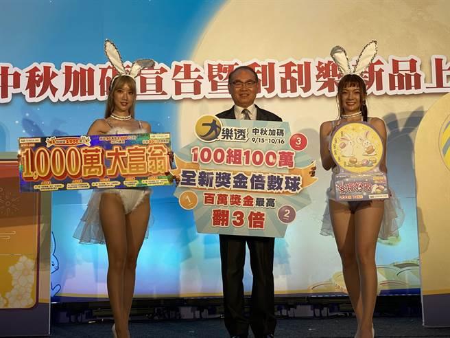 台彩中秋出新招,總經理蔡國基表示,大樂透除了百組百萬外,還創新增開3倍球,獎金最高能翻3倍。(洪凱音攝影)
