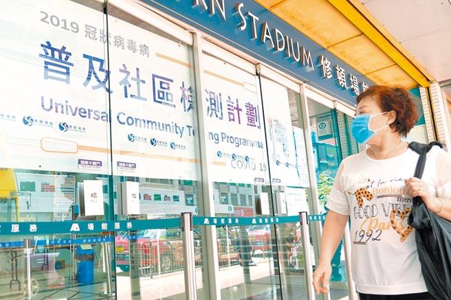 8月31日,有市民經過香港修頓場館門口,這裡是普及社區檢測計劃的檢測中心之一。(中新社)