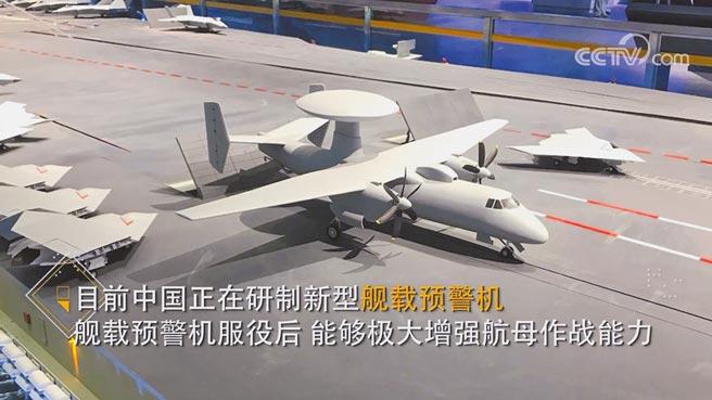 大陸此前宣布正在研製新型艦載預警機,裝備於未來航母上。(截圖自央視)