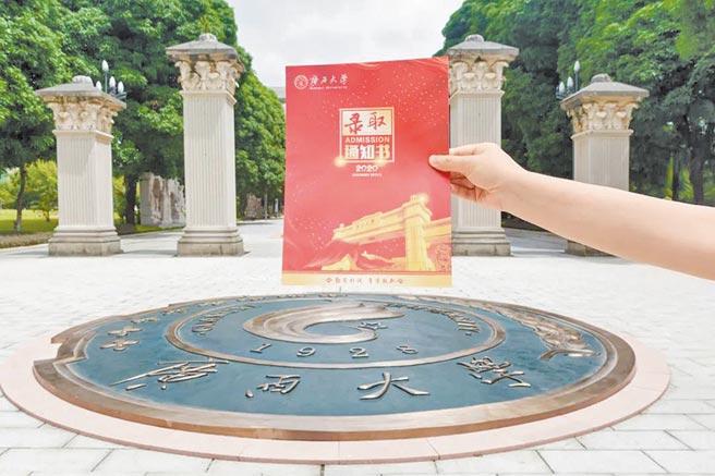 廣西大學今年的錄取通知書主打紅色。(廣西大學微信)