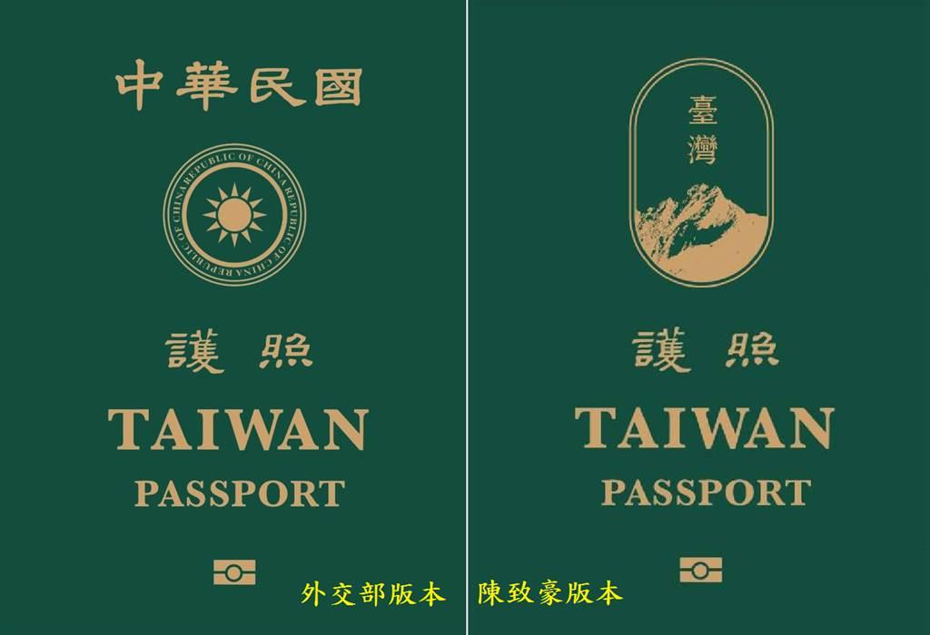 行政院公布新版護照封面,網友不買單,台灣國護照貼紙設計者陳致豪設計新款護照貼紙(右)。(合成圖/摘自外交部、陳致豪授權提供)
