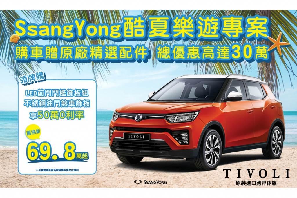 SsangYong雙龍汽車「酷夏樂遊專案」即刻展開,全車系總優惠高達30萬