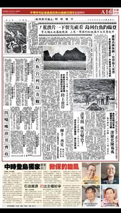 中國時報記者勇登釣魚台插旗50周年 復刻版紀念特刊A16
