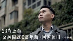 23歲放棄200萬年薪 金融高材生選擇回台灣種田