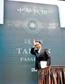 R.O.C倒縮 TAIWAN長高長胖 藍營批評 新護照撩撥意識形態