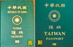新版護照 弄巧成拙