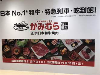 日式燒烤來台展店11月7日試營運 「上村牧場」高速列車送餐超吸睛